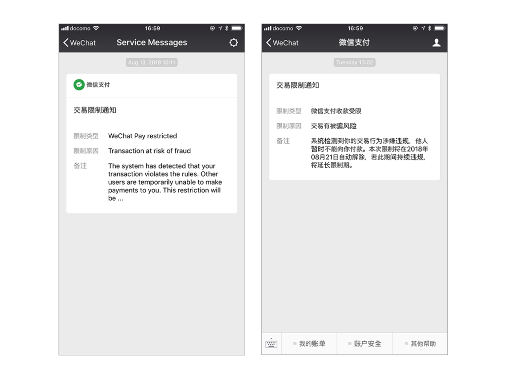 How to Avoid WeChat Pay Restircted & Transaction at risk of Fraud