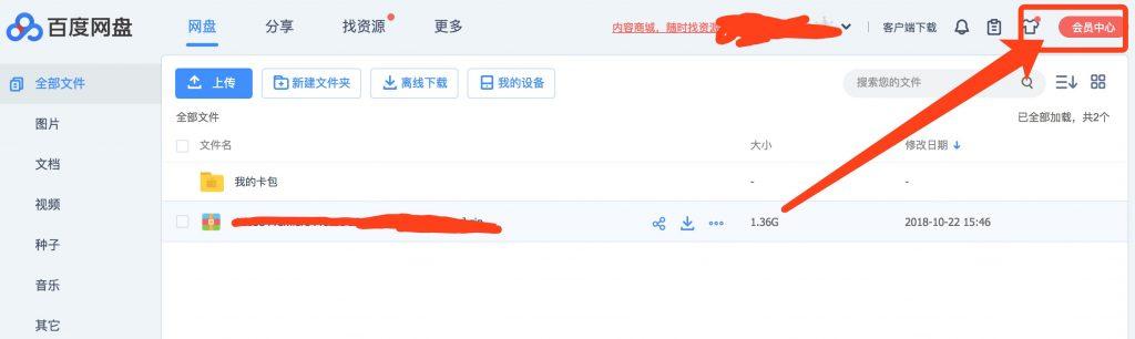 Pan baidu Premium Account 百度云盘会员充值