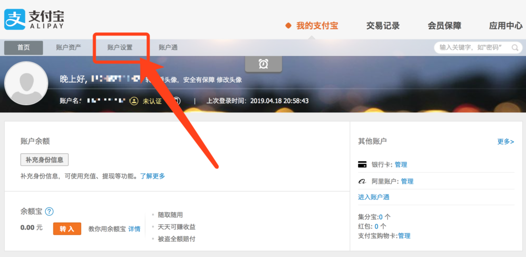 How to Verify Alipay Account For Foreigner without China